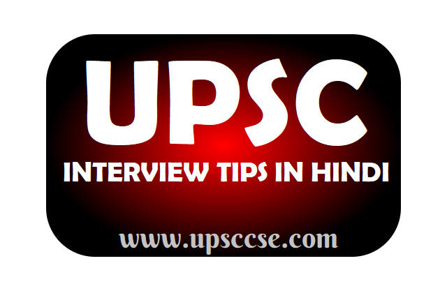 upsc interviews tips